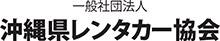 一般社団法人沖縄県レンタカー協会